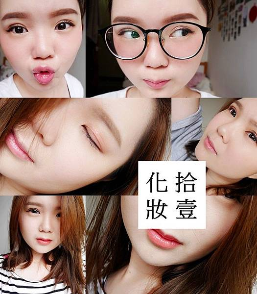 妝容分享 妝容教學
