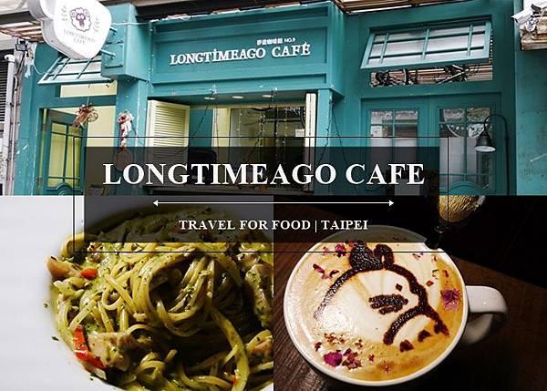 夢遊咖啡館 東區 咖啡廳