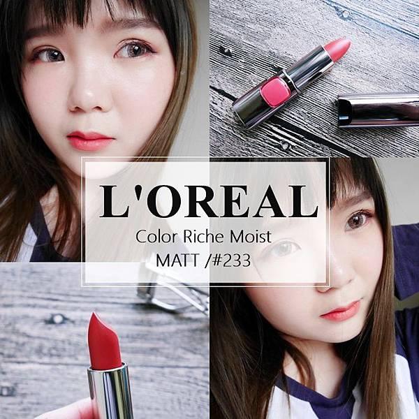 loreal 乾燥玫瑰 唇膏