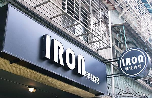 早午餐 台北早午餐 新北早午餐 IRON鋼鉄食号