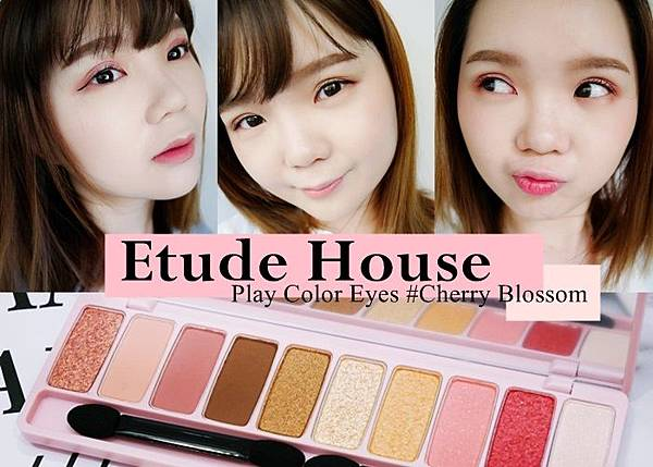 etude house 眼影 眼影盤