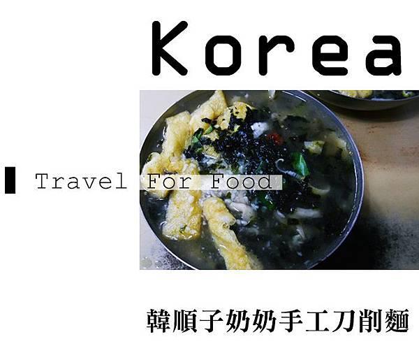 韓國美食 南大門 必吃 韓順子 刀削麵