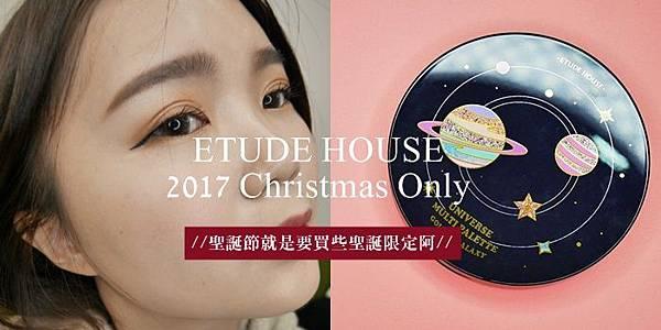 Etude House 星球 謎幻星塵