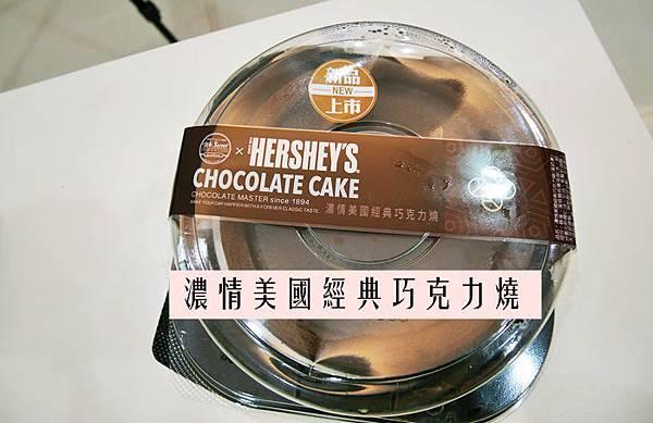 全聯 巧克力 好時巧克力