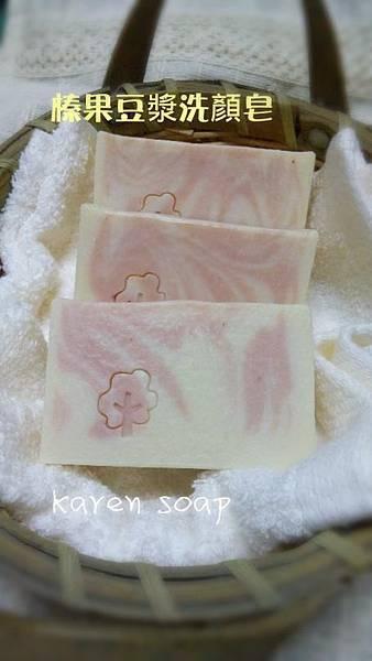 榛果豆漿洗顏