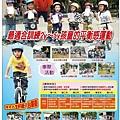 漢克 Pushbike.jpg