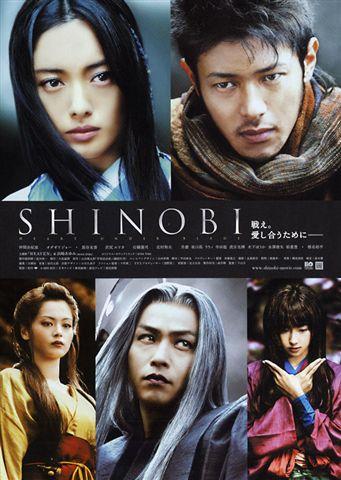 忍SHINOBI