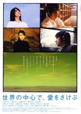 世界的中心呼喊愛情<綾瀨遙.森田未來主演>~無現貨
