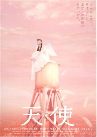 天使<深田恭子主演>