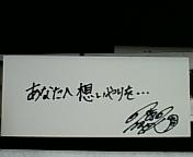 手環附贈簽名紙張