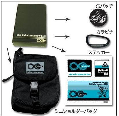 2005 FC側背袋
