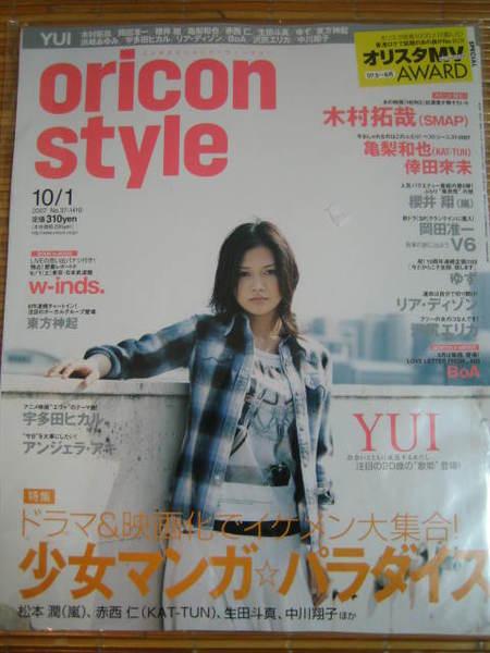 oricon style 2007.10.1