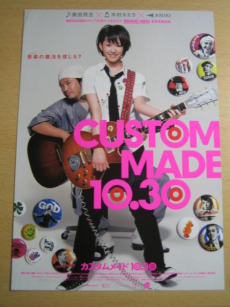 Custom Made 10:00