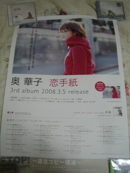 奧華子-恋手紙