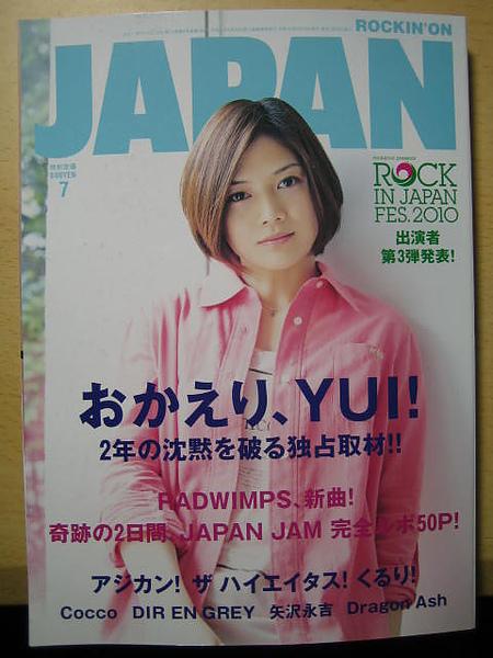 ROCKIN' ON JAPAN 2010/7月號