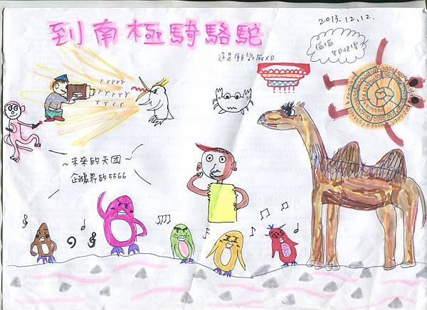 2013.12.12 畢業旅行--我要去南極騎駱駝.jpg