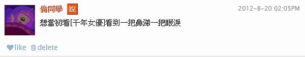 千年女優.png