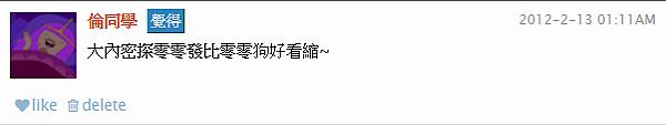 大內密探靈靈發-1.png