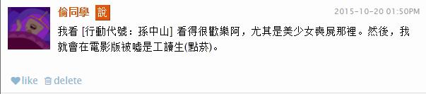 行動代號:孫中山.png