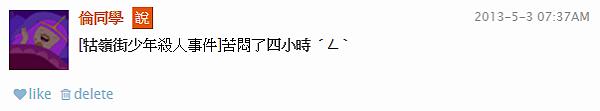 牯嶺街少年殺人事件.png