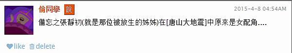 唐山大地震.png