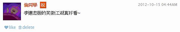 笑傲江湖.png