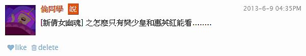 新倩女幽魂.png