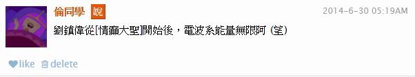 劉鎮偉.png