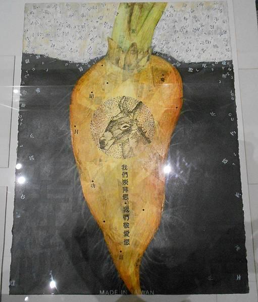 瞭解紅蘿蔔的N種方法VIII.JPG