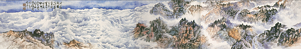 雲海橫卷.png