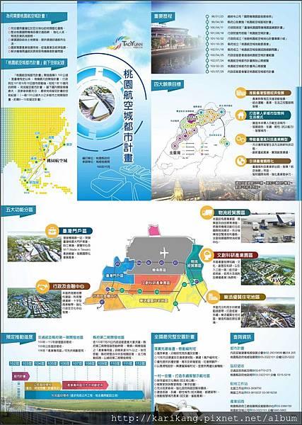 航空城行銷摺頁