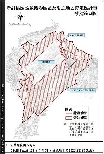 公告修正「新訂桃園國際機場園區及附近地區特定區計畫案」禁建案之禁建範圍