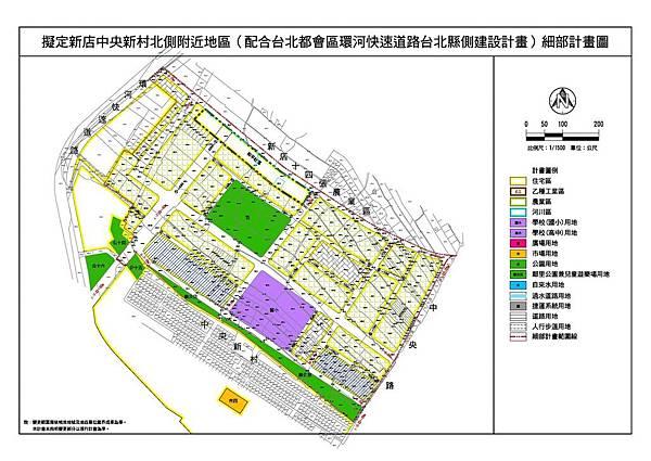 新北市新店中央新村北側附近地區區段徵收開發案計畫範圍