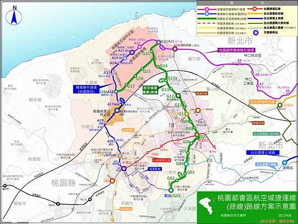 桃園都會區航空捷運線(綠線)沿線都市計畫變更案位置示意圖