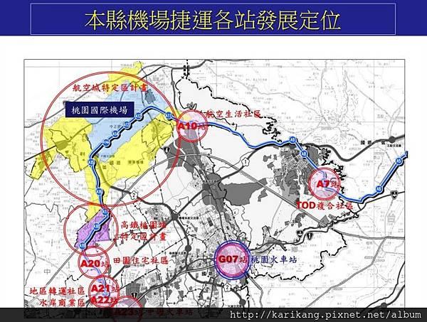 捷運藍線車站周邊土地發展規劃