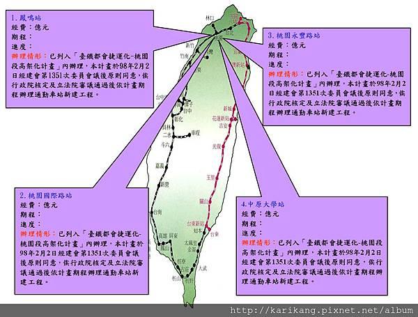 臺鐵都會區捷運化桃園段高架化建設計畫