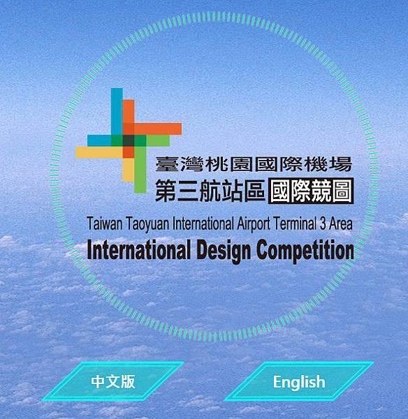 第三航站區國際競圖網頁專區