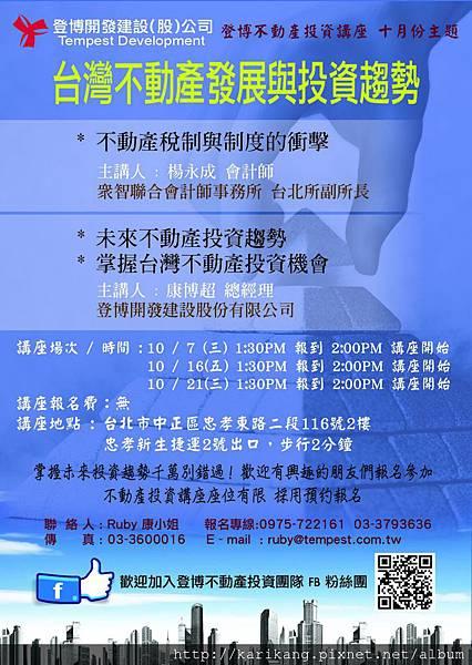 台灣不動產發展趨勢與投資機會 台北場講座 開放報名