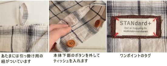 天然棉布面紙盒套/490