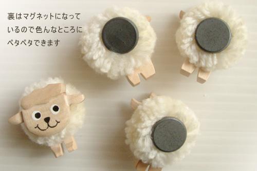 原木羊寶寶磁鐵/290