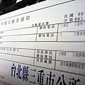 徵兵體檢通知單