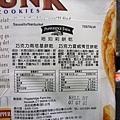 中文說明,兩種口味看起來除了主料只差在巧克力不同