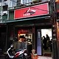 3月12日‧光華人人素食店