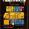 07 - 國際公仔創玩展 006 平面圖