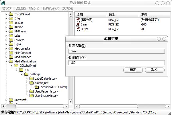 5_光碟列印_05_改機碼