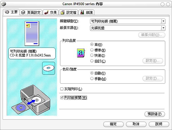 5_光碟列印_10_列印設定