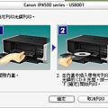 5_光碟列印_11_操作提示