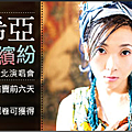 MISIA 2008 舞彩繽紛 台北演唱會