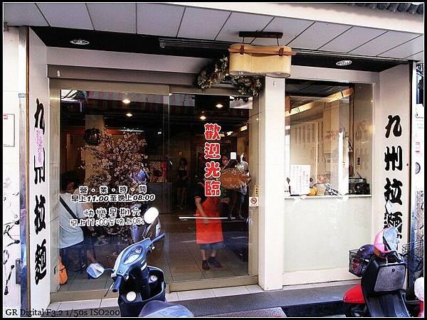 0724_1_九洲拉麵-店門口