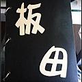 0723_1_板田小火鍋-菜單1